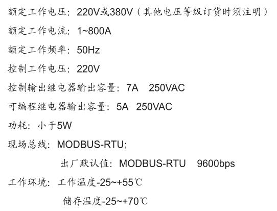 SJD-207电机保护监控装置技术参数