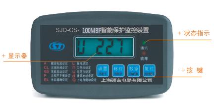 SJD-CS+系列电动机智能监控器面板示意图