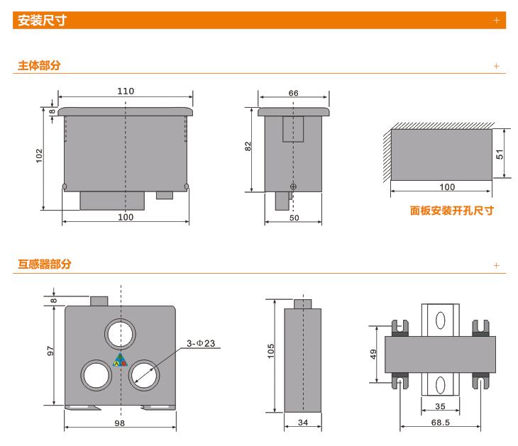LDS800系列智能型电动机控制装置安装尺寸