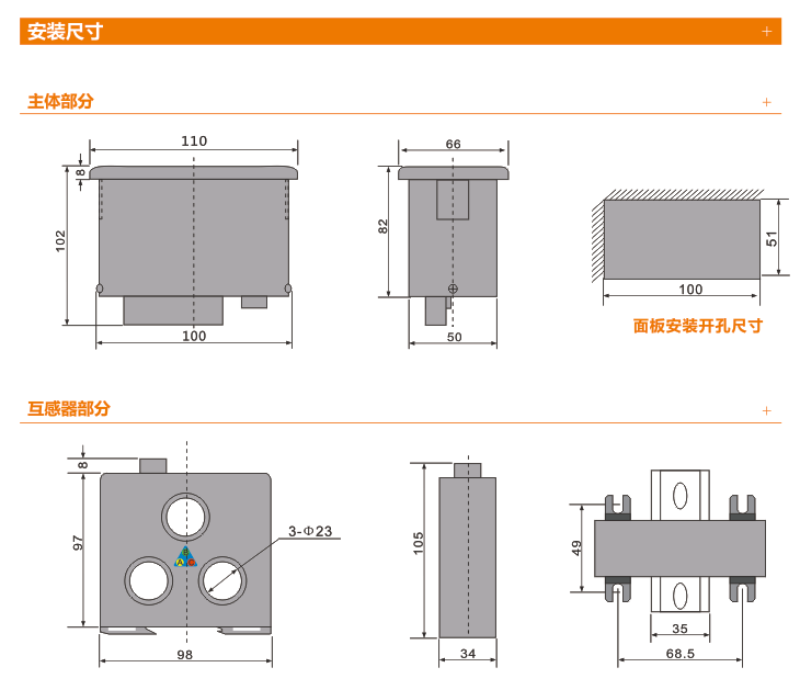 JDB-YE系列电动机保护器安装尺寸