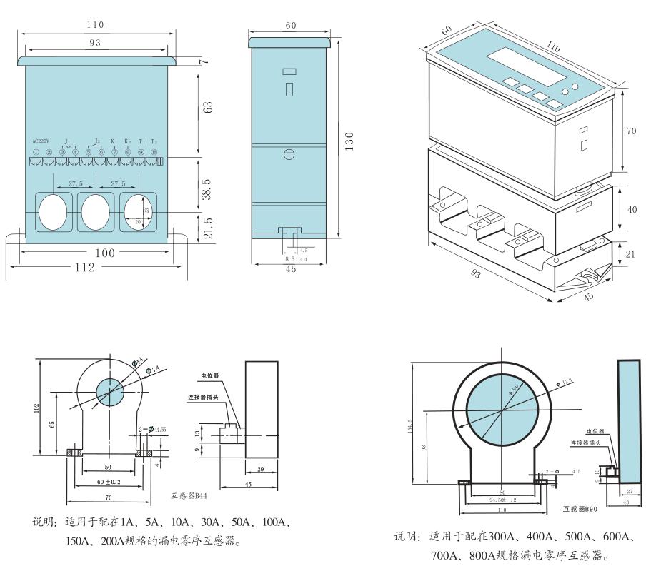 SJD-Y系列电动机智能监控器外形尺寸