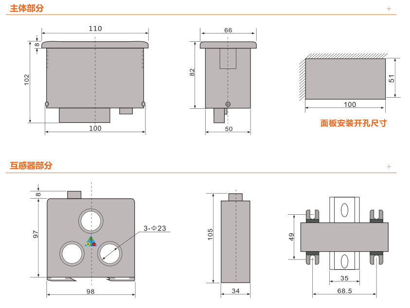 JDB-SR系列电机智能保护器安装尺寸