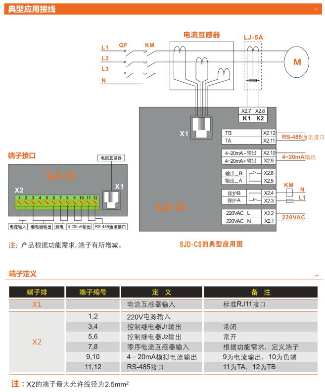 JDB-SR系列电动机智能监控器典型接线图