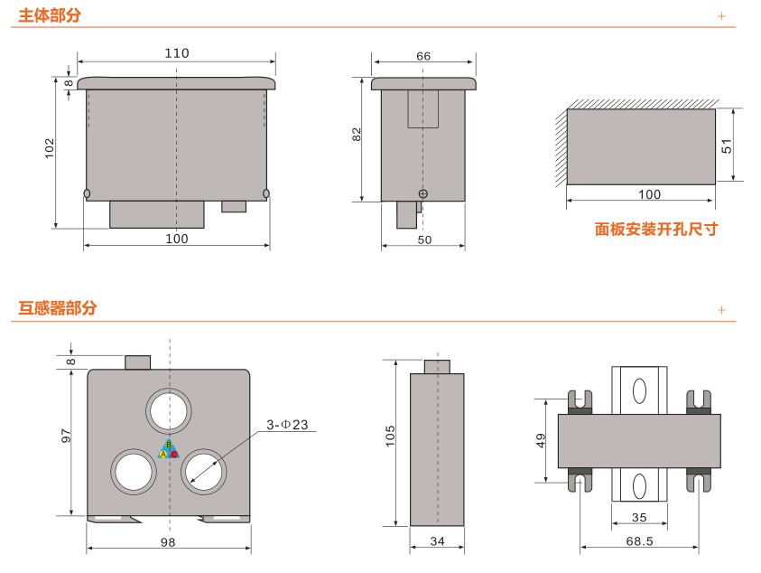 WJB+1E电机智能监控器安装尺寸
