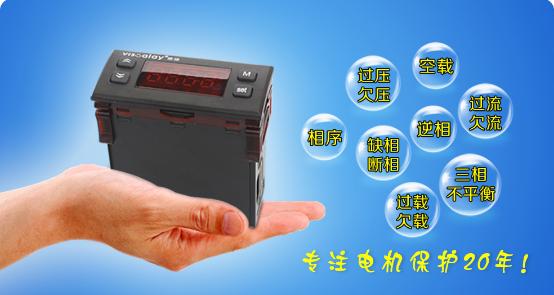 SJD7701电动机保护器