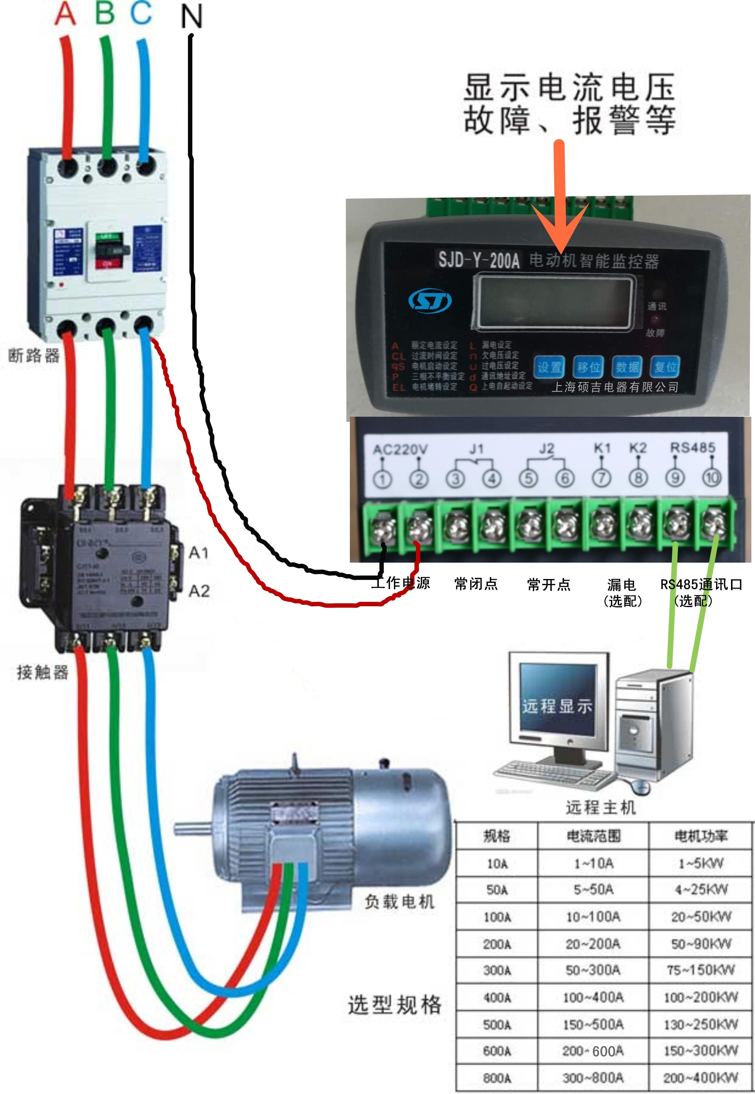 电动机保护器接线示意图