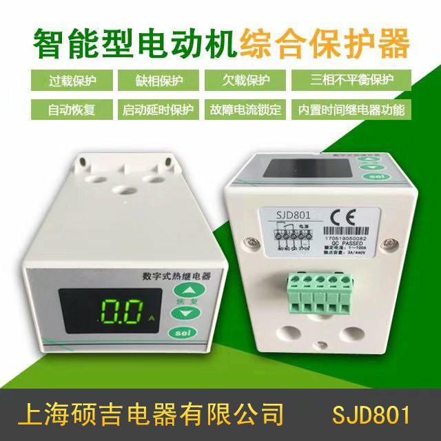 上海硕吉电动机保护器